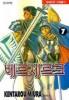 Manga - Manhwa - Berserk 베르세르크 kr Vol.7