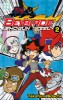 Manga - Manhwa - Beyblade - Shogun steel Vol.2