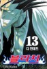 Manga - Manhwa - Bleach 블리치 kr Vol.13