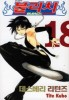 Manga - Manhwa - Bleach 블리치 kr Vol.18
