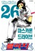 Manga - Manhwa - Bleach 블리치 kr Vol.26