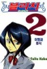 Manga - Manhwa - Bleach 블리치 kr Vol.2