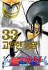 Manga - Manhwa - Bleach 블리치 kr Vol.33