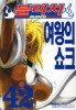 Manga - Manhwa - Bleach 블리치 kr Vol.42
