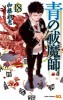 Manga - Manhwa - Ao no Exorcist jp Vol.18