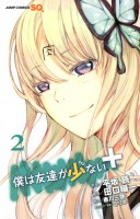 manga - Boku ha Tomodachi ga Sukunai Plus jp Vol.2