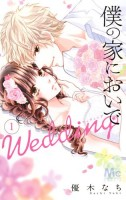 Boku no uchi ni oide - Wedding vo