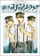 Notre hikari club Vol.1