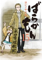 Manga - Manhwa - Barakamon jp Vol.15