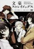 Manga - Manhwa - Bungô Stray Dogs jp Vol.2