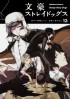 Manga - Manhwa - Bungô Stray Dogs jp Vol.13
