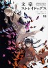 Manga - Manhwa - Bungô Stray Dogs jp Vol.15