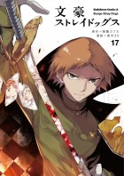 Bungô Stray Dogs jp Vol.17