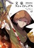 Manga - Manhwa - Bungô Stray Dogs jp Vol.17