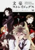 Manga - Manhwa - Bungô Stray Dogs jp Vol.10