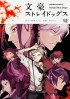 Manga - Manhwa - Bungô Stray Dogs jp Vol.12