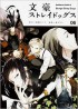 Manga - Manhwa - Bungô Stray Dogs jp Vol.6