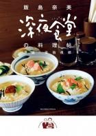Manga - Manhwa - Cantine de minuit (la) - Le livre de cuisine
