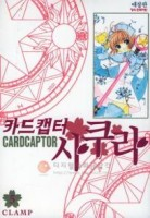 Manga - Manhwa - Card Captor Bunko 카드캡터 사쿠라 애장판 kr Vol.5