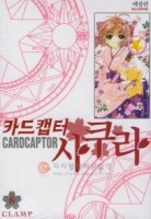 Manga - Manhwa - Card Captor Bunko 카드캡터 사쿠라 애장판 kr Vol.6
