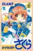 Manga - Manhwa - Card Captor Sakura jp Vol.10
