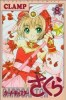 Manga - Manhwa - Card Captor Sakura jp Vol.8
