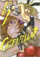 Manga - Manhwa - Caterpillar jp Vol.5