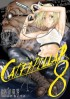 Manga - Manhwa - Caterpillar jp Vol.8