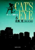Manga - Manhwa - Cat's eye Bunko jp Vol.6