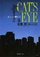 Manga - Manhwa - Cat's eye Bunko jp Vol.8