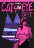 Manga - Manhwa - Cat's eye Complete Edition jp Vol.11