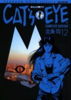 Manga - Manhwa - Cat's eye Complete Edition jp Vol.12