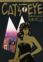 Cat's eye Complete Edition jp Vol.14