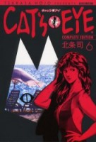 Manga - Manhwa - Cat's eye Complete Edition jp Vol.6