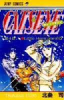 Manga - Manhwa - Cat's eye jp Vol.4