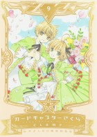 Card Captor Sakura - Edition 60 ans jp Vol.9