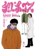 Cherry Boys jp