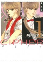 Manga - Manhwa - Cipher - deluxe jp Vol.1