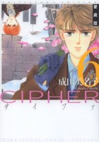 Manga - Manhwa - Cipher - deluxe jp Vol.6