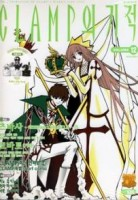 Clamp Anthology 클램프의 기적 kr Vol.12