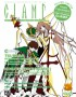 Manga - Manhwa - Clamp Anthology #12