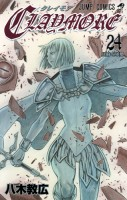 Manga - Manhwa - Claymore jp Vol.24