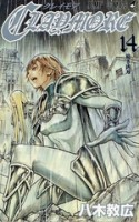 Claymore .claymore_vo_14_m