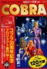 Manga - Manhwa - Cobra The Space Pirate - Réédition jp Vol.10