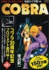 Manga - Manhwa - Cobra The Space Pirate - Réédition jp Vol.11