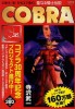Cobra The Space Pirate - Réédition jp Vol.12