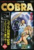 Manga - Manhwa - Cobra The Space Pirate - Réédition jp Vol.5