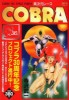 Manga - Manhwa - Cobra The Space Pirate - Réédition jp Vol.6