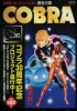 Manga - Manhwa - Cobra The Space Pirate - Réédition jp Vol.7