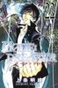 Manga - Manhwa - Code:Breaker jp Vol.22